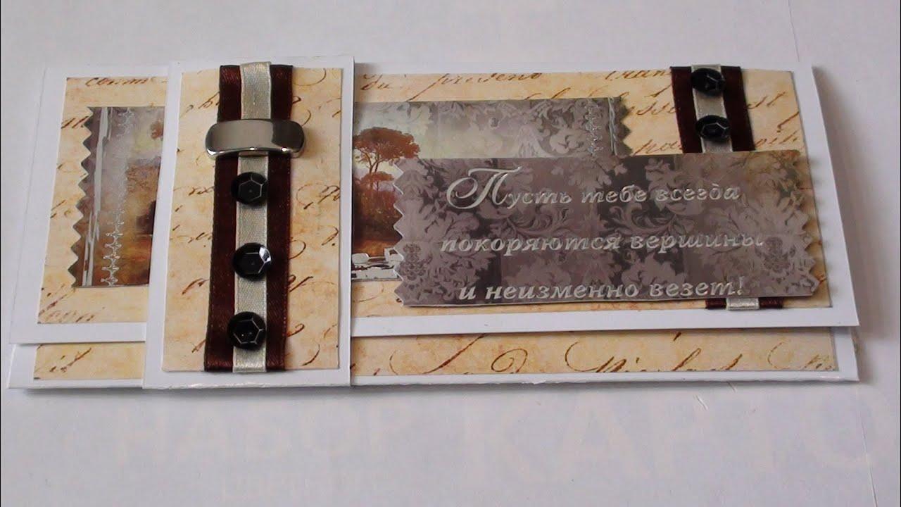 Марта открытки, открытка с днем рождения мужчине своими руками конверт