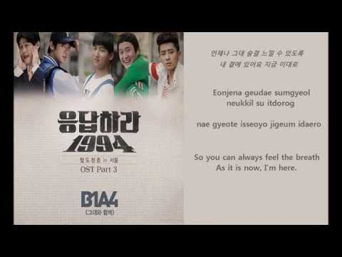 Reply 1994 ost part3