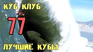 ЛУЧШИЕ КУБЫ 😆 Куб Клуб 😆 [выпуск #77]