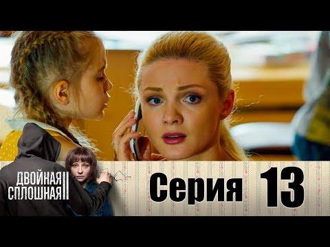Двойная сплошная 2 сезон 13 серия