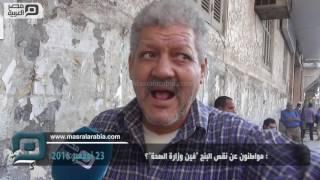 """مصر العربية   مواطنون عن نقص البنج """"فين وزارة الصحة"""""""
