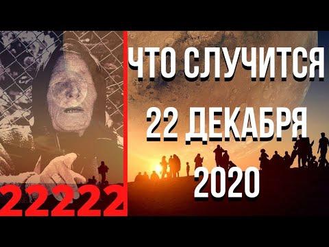 Что Случится 22 Декабря 2020 Года