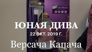 LC575 Женский клуб Мода 50 С юмором Дёшево и клёво Фамилия ВЕРСАЧА КАПАЧА
