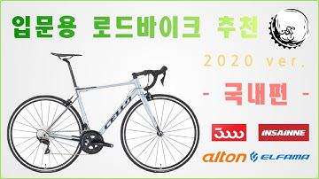 입문용 로드 자전거를 추천드립니다 2020 ver. 국내 브랜드편