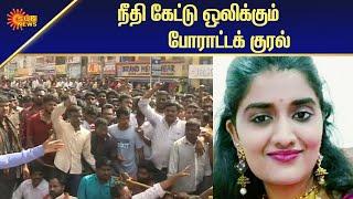 நீதி கேட்டு ஒலிக்கும் போராட்டக் குரல் | National News | Tamil News | Sun News