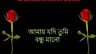 ek buk jala niye bondhu tumi ♪ abdul jabbar ♪ bangla karaoke with lyrics