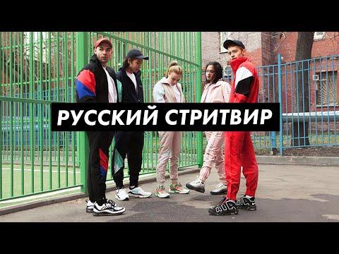 Русский стритвир /