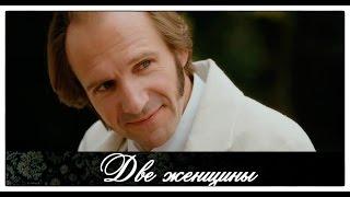 Кино «Две женщины» 2015 / Трейлер / Рэйф Файнс в фильме Веры Глаголевой