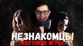 ТРЕШ ОБЗОР фильма Незнакомцы: Жестокие игры (2018)