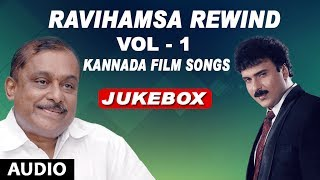 RaviHamsa Rewind VOL 1 Kannada Super Hit songs Ravichandran Hamsalekha Hits
