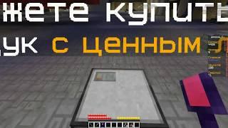 Jedicraft на обновлённом Craft-Mine.#7 Minecraft. Открыл за донат СУНДУК С ЦЕННЫМ ЛУТОМ...