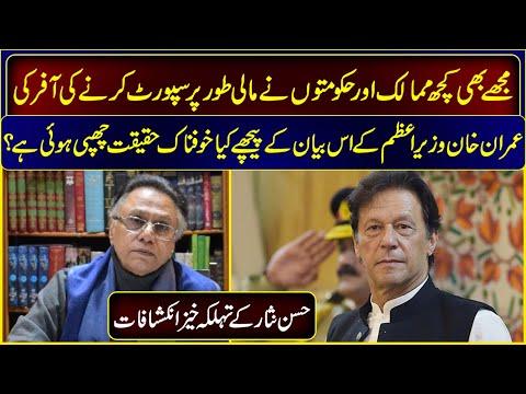 PM Imran Khan Ke Bayaan Ke Peeche Khaufnaak Haqeeqat