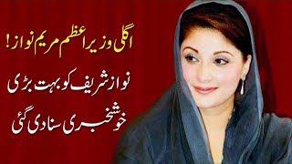 Next Prime Minister Maryam Nawaz  great news For Nawaz Sharif