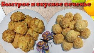 Печенье рецепты ( 2 ВИДА) ЛЕГКИЕ ВКУСНИЕ ПРОСТЫЕ! + ИНСТРУКЦИЯ