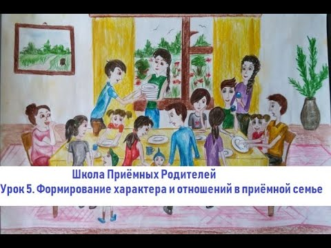 Часть 5. Формирование характера и отношений в приёмной семье