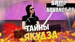 SAMP (Advance-Rp) - ЖИЗНЬ 9-ГО РАНГА В ЯКУДЗА! #СЕЗОН 3 СЕРИЯ 1