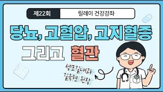 제22회 릴레이건강강좌-당뇨,고혈압,고지혈증 그리고 혈…
