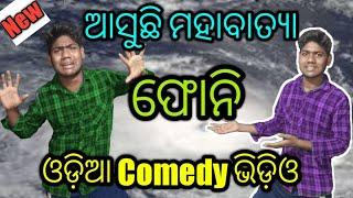 ଆସୁଛି ମହାବାତ୍ୟା ଫୋନି। 2019 Odia comedy video | cyclone phoni | Odia funny video| Odisha Toka|