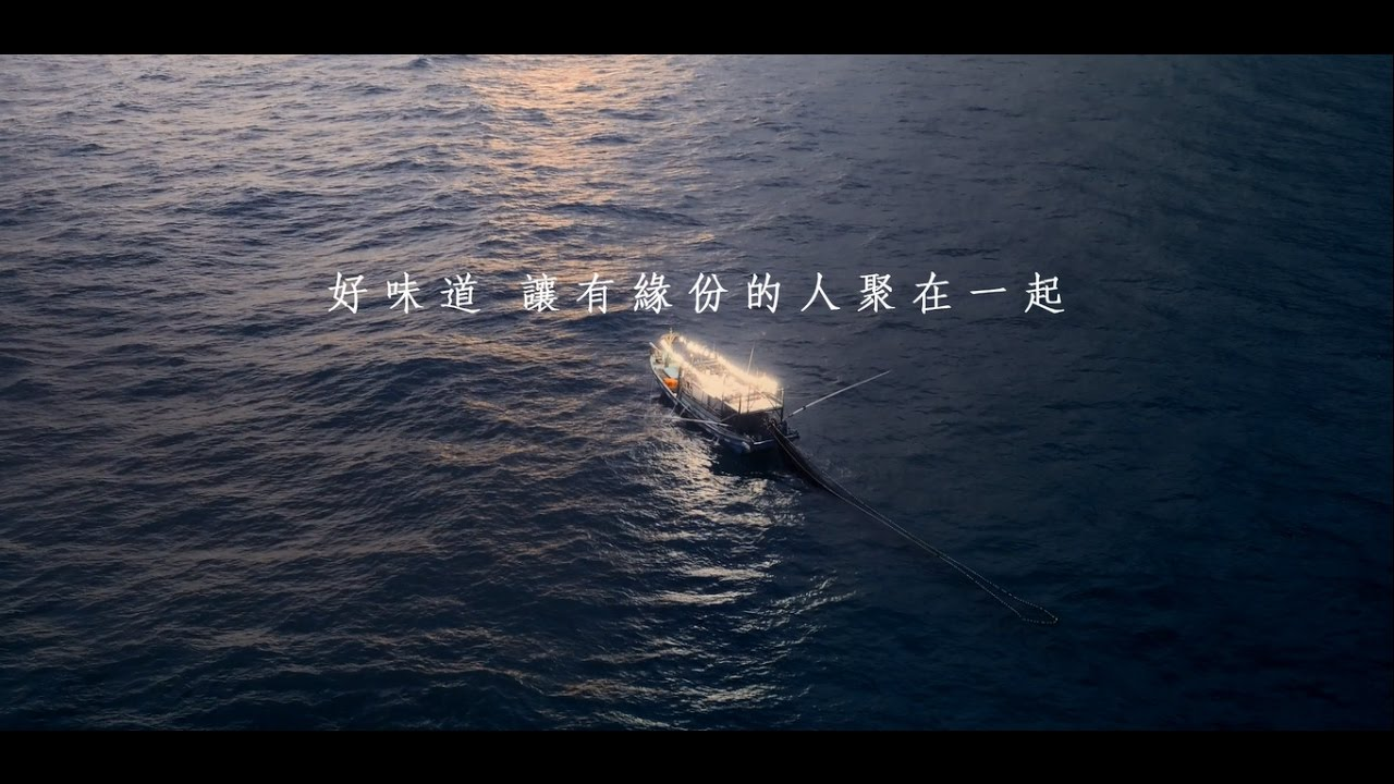 2016桂冠火鍋料 【漁夫篇60秒】詞/曲/演唱:陳綺貞