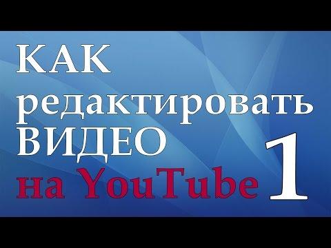 Как монтировать видео в видеоредакторе YouTube - 1