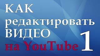 Как монтировать видео в видеоредакторе YouTube - 1(Многие начинающие блоггеры сталкиваются с вопросом, как обрабатывать свои видео, где взять видеоредактор..., 2016-09-09T11:30:01.000Z)