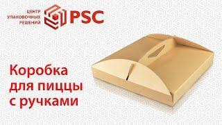 коробка для пиццы с ручками