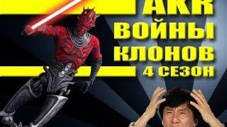 AKR - Обзор: Войны Клонов 4-ый сезон