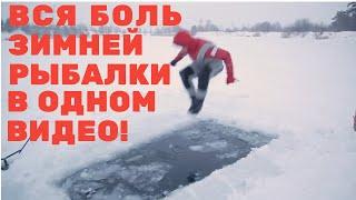 Вся боль зимней рыбалки в одном видео
