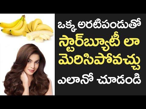AMAZING! Banana Can WHITEN Your SKIN   Home Remedies   Beauty Tips in Telugu   VTube Telugu