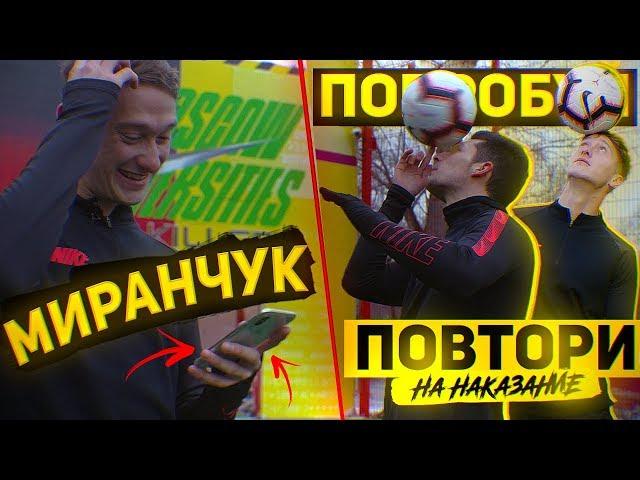 ПОПРОБУЙ ПОВТОРИ с МИРАНЧУКОМ на НАКАЗАНИЯ / Смолов, Амкал, Живой Футбол
