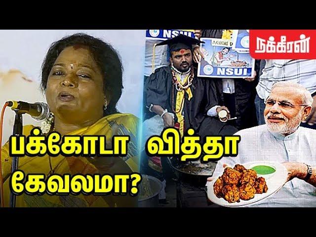 ட-வ-த-தவர-ப-ரதமர-ஆக-ம-ப-த-modi-pakkoda-issue-tamilisai-speech-mk-stalin-vaiko