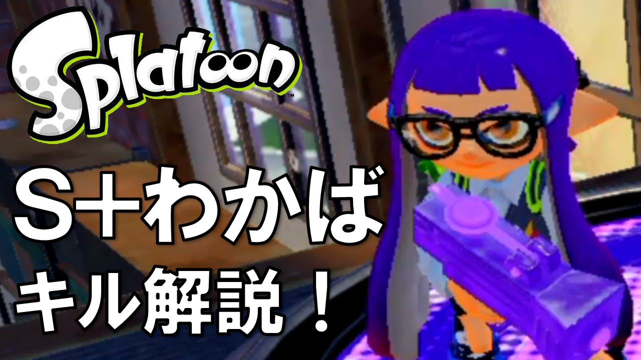 スプラトゥーン(Splatoon) S+わかばのキル解説集!