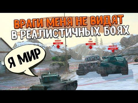 Враги НЕ ВИДЯТ мой танк в Реалистичных Боях WoT Blitz