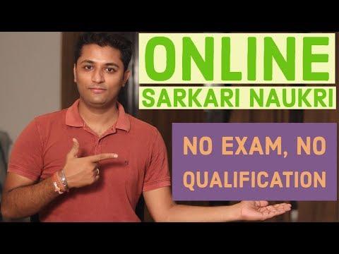 Online Government Job || Online Sarkari Naukri