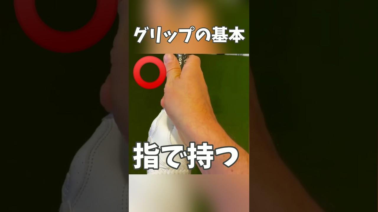 グリップの基本【初心者ゴルフ小学校】