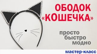 """Ободок с ушками """"Кошка"""""""