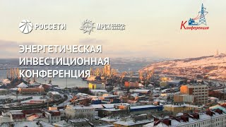 Региональная инвестиционная конференция г. Мурманск