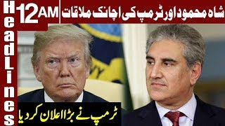 Shah Mehmood and Trump agree to reset ties | Headlines 12 AM | 26 September 2018 | Express News