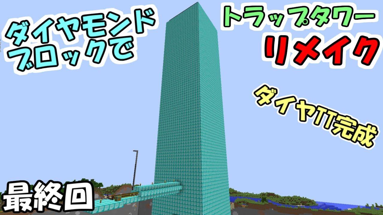 【マインクラフト】#18 ダイヤモンドブロックでトラップタワー リメイク ~完成~【マイクラ実況】