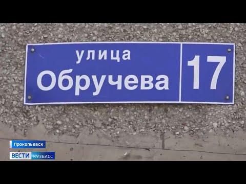В Прокопьевске жители дома резко раскритиковали благоустройство
