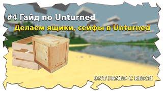 #4 Как сделать в Unturned 3 Ящик/сундук, сейф и стойку для оружия