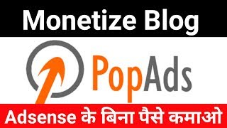 How to Earn from PopAds for New Blogger [Hindi]