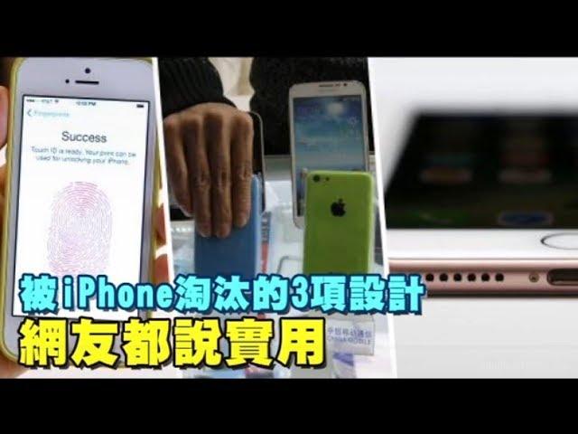 【出貨跌跤不冤枉】被iPhone淘汰的3項設計 網友都說實用 | 台灣蘋果日報