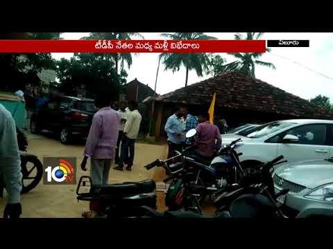 Group Politics In TDP | Peethala Sujatha Vs Muthi Reddy | Eluru | 10TV