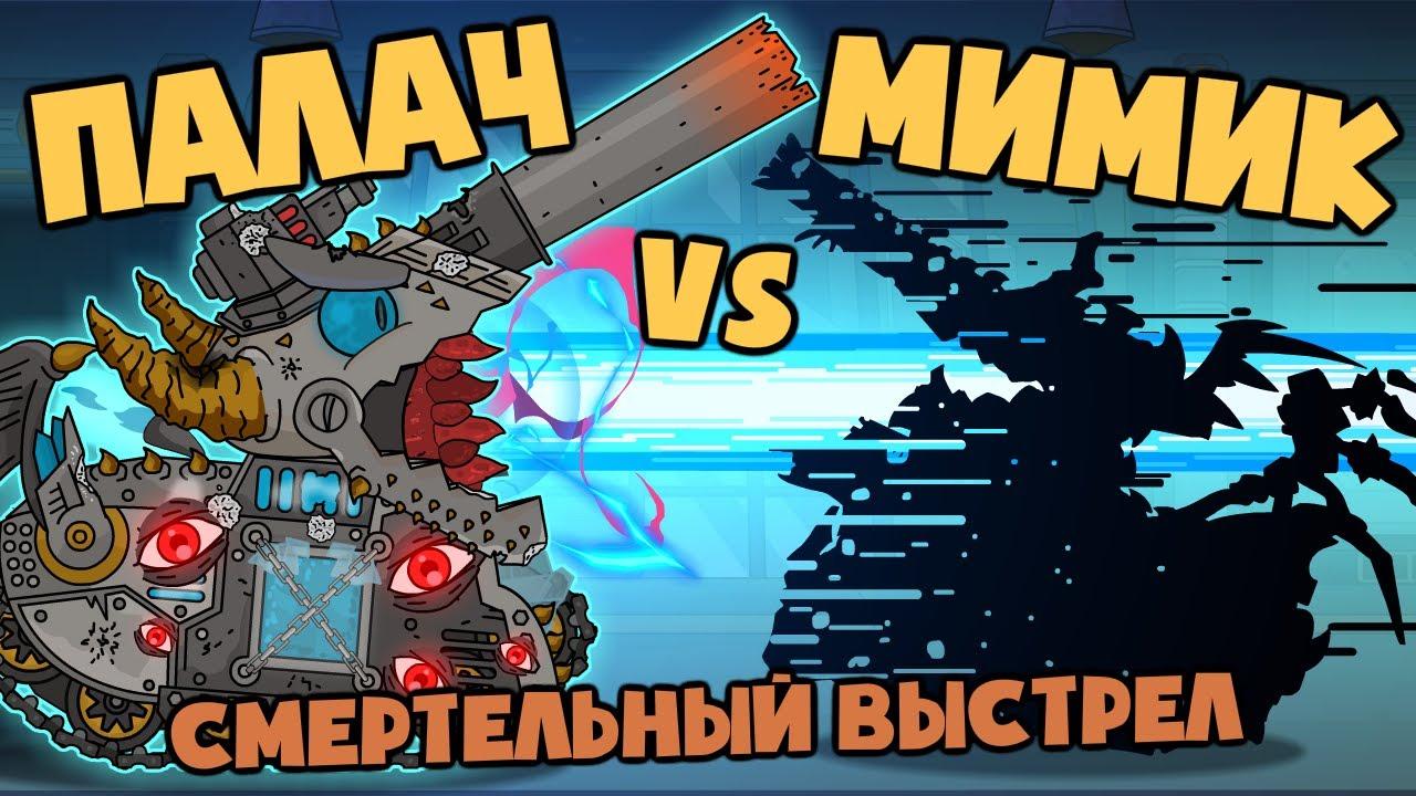 Смертельный выстрел : Мимик против Палача - Мультики про танки