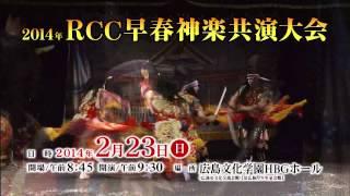 神楽 中川戸神楽団 広島 文化学園 早春神楽 RCC早春神楽共演大会.