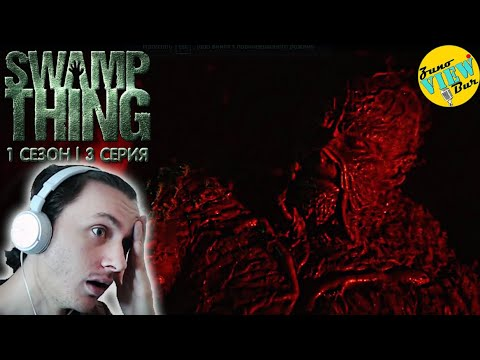📺 БОЛОТНАЯ ТВАРЬ 1 Сезон 3 Серия - РЕАКЦИЯ / Swamp Thing Season 1 Episode 3 REACTION