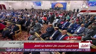 إحتفالية عيد العمال - الرئيس السيسى للمرأة المصرية