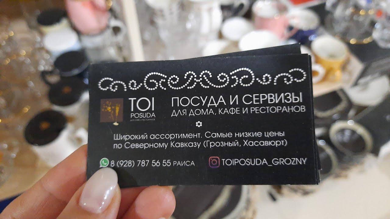 Купила кастрюли/Гойты,магазин посуды Той/подарок от магазина