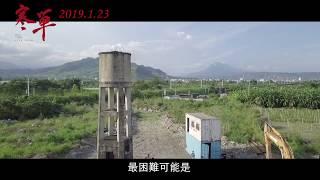 《寒單》幕後特輯一美術場景製作篇